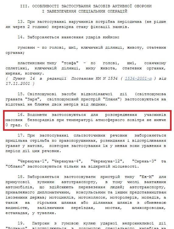 Масштабные Вече в Киеве, Львове и иных городах побуждают власть применить реальный террор, - Фарион - Цензор.НЕТ 4376
