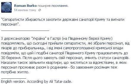 Сепаратисты выгоняют персонал из государственных санаториев в Крыму