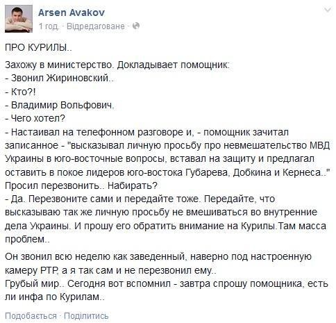 Жириновский просил Авакова не трогать Губарева, Добкина и Кернеса