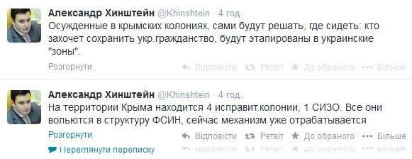 Путин хочет национализировать крымские