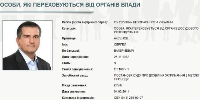 МВД Украины уже разыскивает Константинова и Аксенова [Фото]