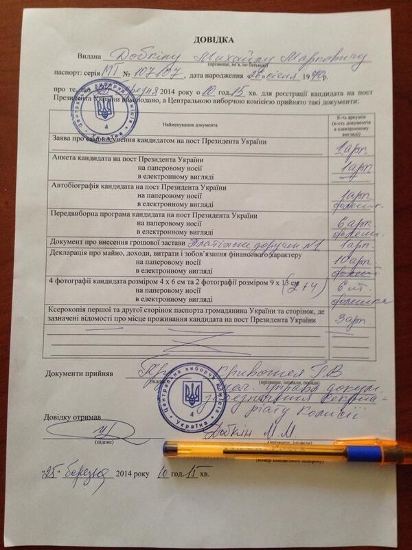 Добкин подал документы для регистрации кандидатом в президенты [Документ]