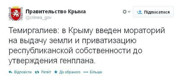 В Крыму ввели мораторий на выдачу земли