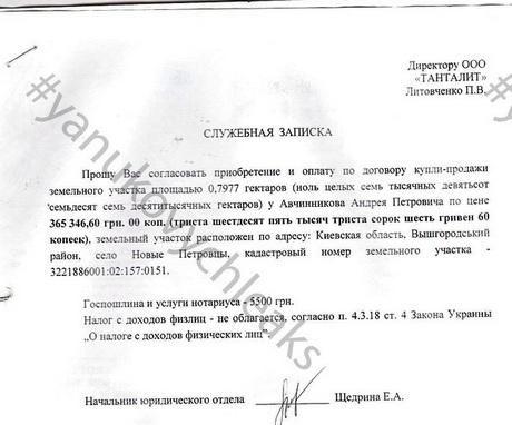 Люди Януковича покупали землю у Межигорья в 9 раз дешевле