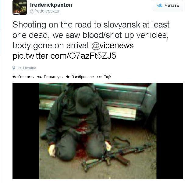 Журналисты сообщают об убитом сепаратисте в Славянске [Фото]