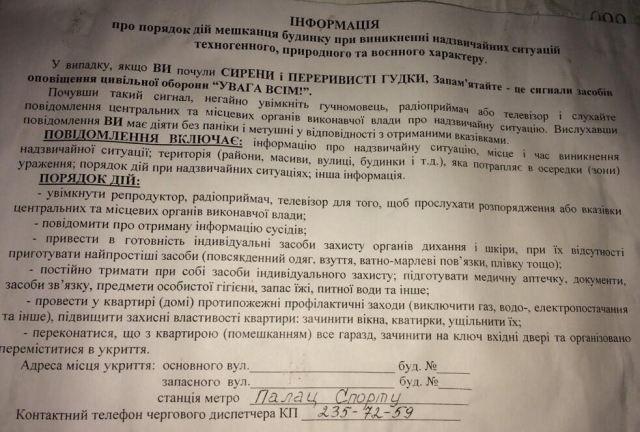 Киевлян готовят к военным действиям