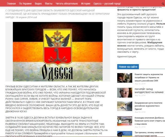 Антимайдан открестился от Одесской республики [Фото]
