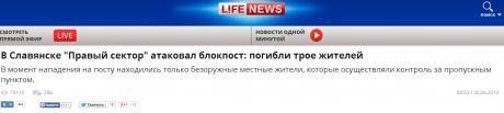 Российские журналисты заранее подготовили сюжеты о событиях в Славянске [Видео]