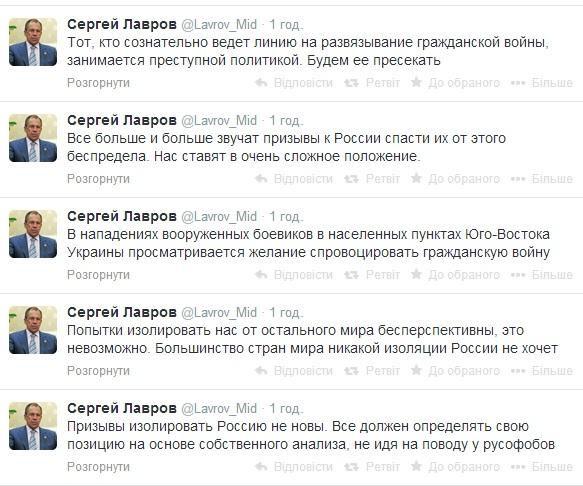 Восток Украины просит Россию спасти их от произвола, - Лавров