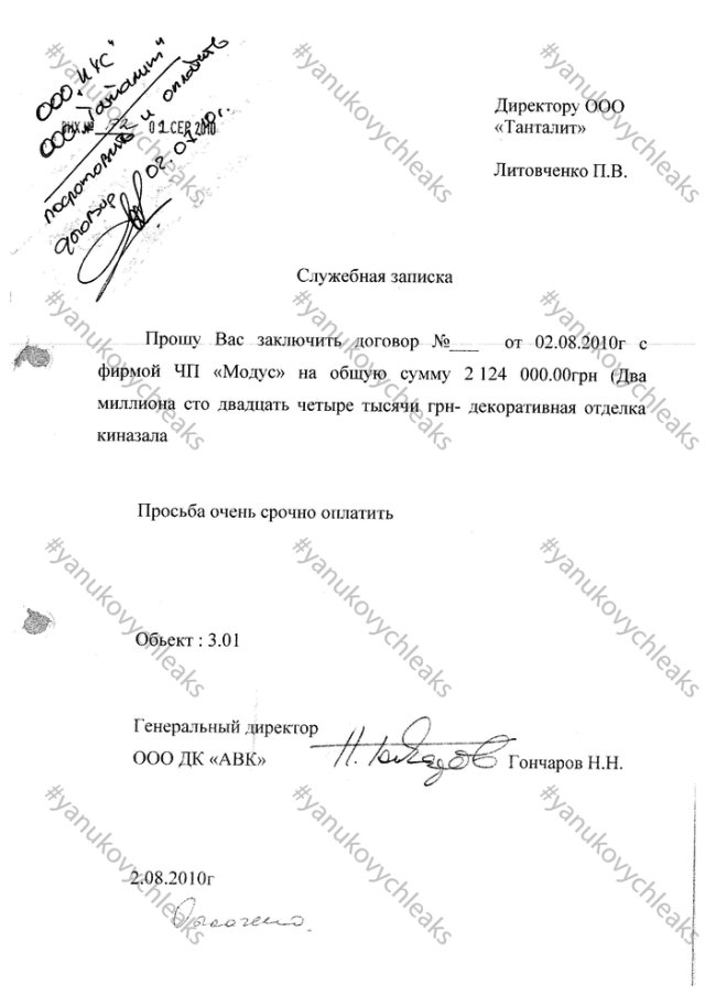 Кинозал Януковича стоил более 2 миллионов гривен [Документ. фото]