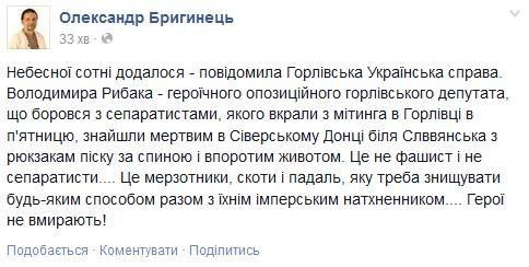 Поблизости Северского Донца нашли тело горловского депутата, - источники [Фото]