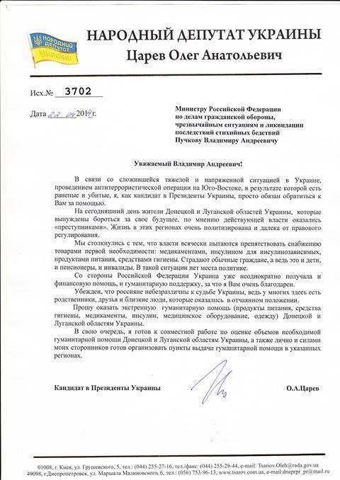 Царев просит Россию о гуманитарной помощи для востока Украины