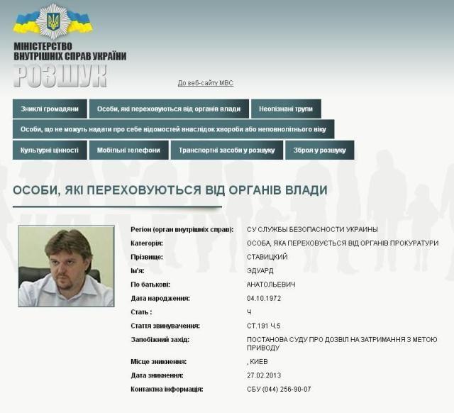 СБУ объявила в розыск экс-министра энергетики Ставицкого