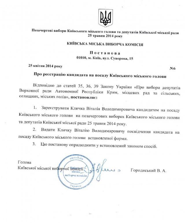 Киевский горизбирком зарегистрировал Кличко кандидатом в мэры [Документ]