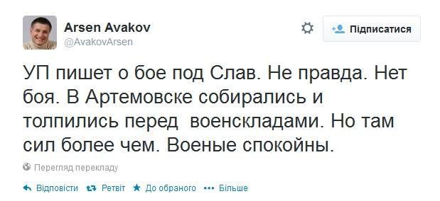 Аваков говорит, что под Славянском боя не было, сепаратисты божатся - на них напали