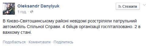 В Киеве обстреляли автомобиль