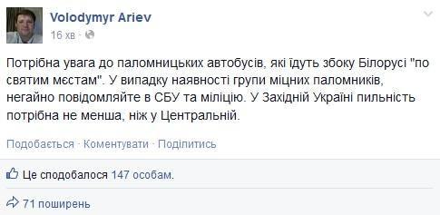 Украинцев просят сообщать о группах