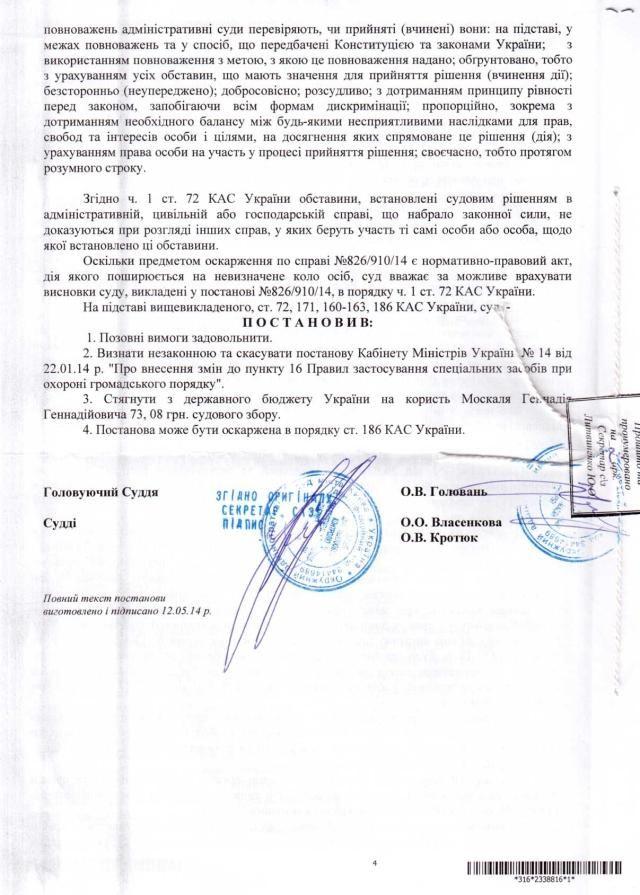Суд запретил применение водометов на морозе [Документ]