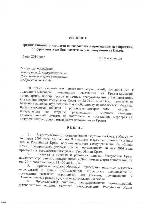 Оккупанты в Крыму позволили крымским татарам митинговать на кладбище [Документ]