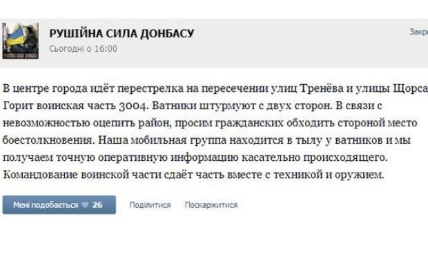 В центре Донецка перестрелка, горит военная часть, – соцсети [Фото]