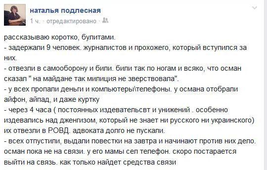Пашаева и других журналистов жестоко избили и отпустили
