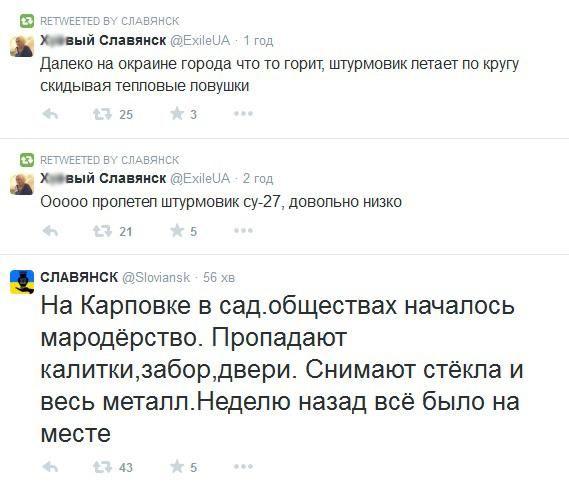 В Славянске – снова взрывы, продолжается мародерство