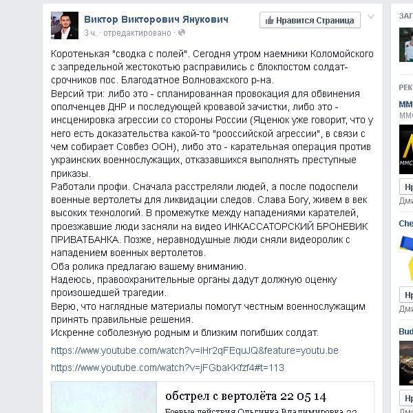 Сын Януковича обвиняет Коломойского в расстреле украинских военных под Волновахой