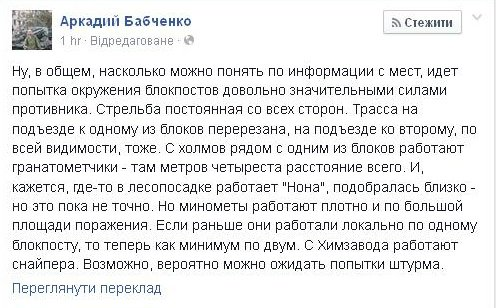 В Славянске боевики стреляют из гранатометов, - журналист