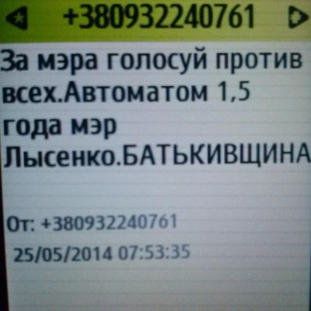 Сумчанам присылают SMS с призывом не голосовать за мэра [Фото]