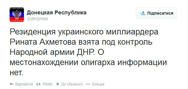 Сепаратисты хвастаются, что взяли под контроль резиденцию Ахметова [Скриншот]