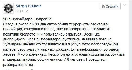 Луганский блоггер сообщает об одной жертве и раненых в Новоайдаре [Скриншот]