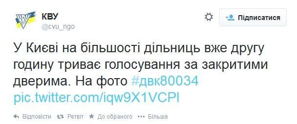 В Киеве некоторые участки продолжили работу [Фото]