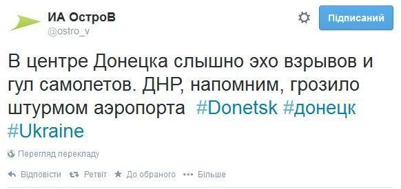В центре Донецка - эхо от взрывов и гул самолетов