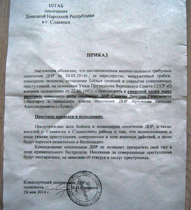 Стрелков расстреливает своих бойцов на основании законодательства СССР [Документ]