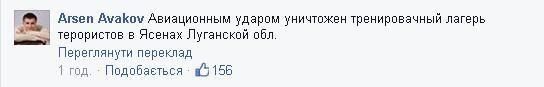 В Луганской области авиаударом уничтожен лагерь террористов, - Аваков