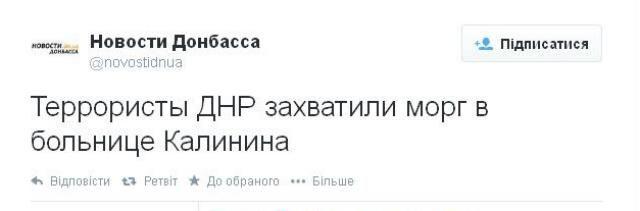Террористы захватили морг в Донецке
