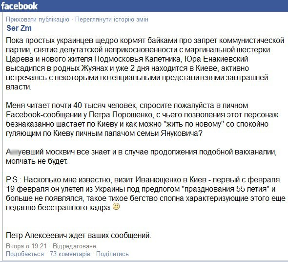 Юра Енакиевский разгуливает по Киеву, — Facebook