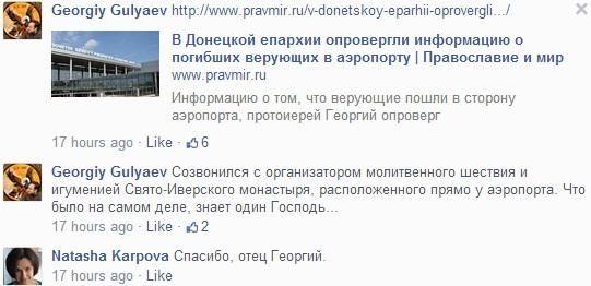Позже в Донецкой епархии