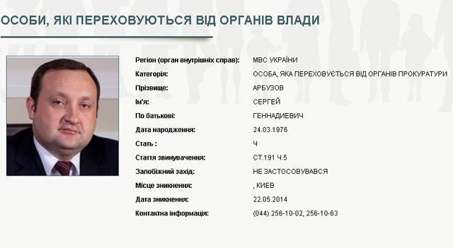 МВД официально объявило Арбузова в розыск [Фото]