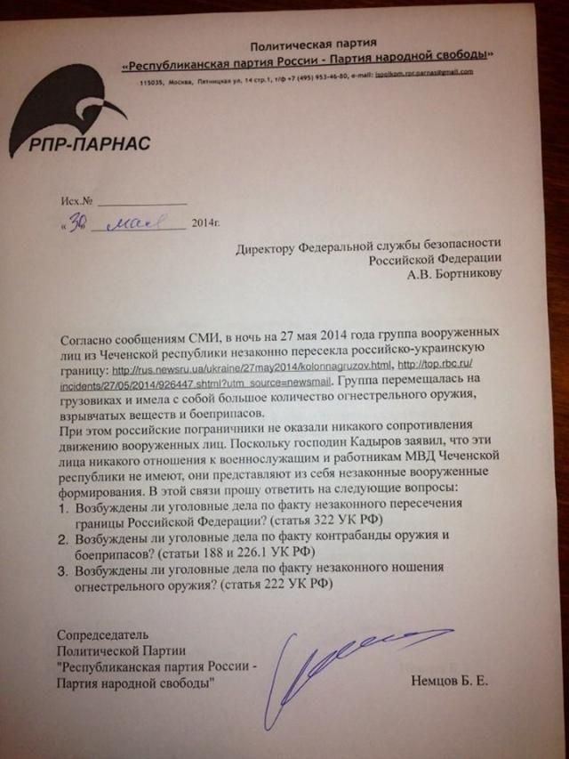 Немцов требует, чтобы ФСБ разобралась с чеченскими боевиками в Украине [Документ]