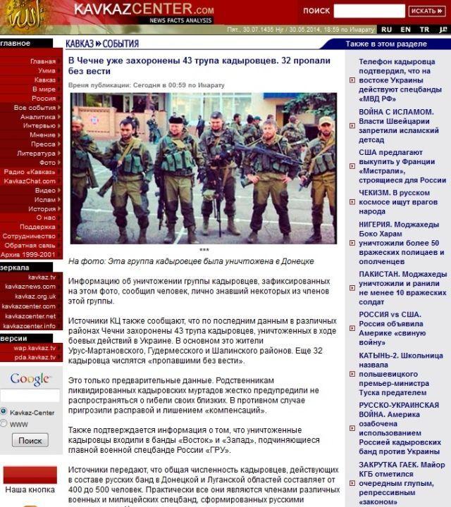 В Чечне похоронили 43