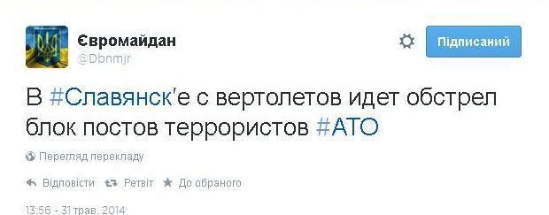 В Славянске вертолеты обстреливают блокпосты сепаратистов