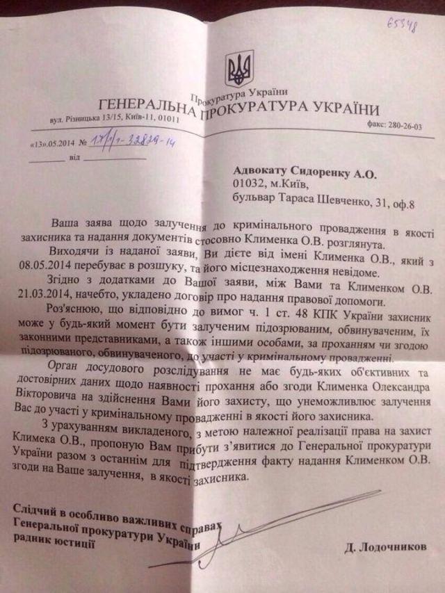 Все выдвинутые против меня обвинения безосновательны, а дела - сфабрикованы, — Клименко