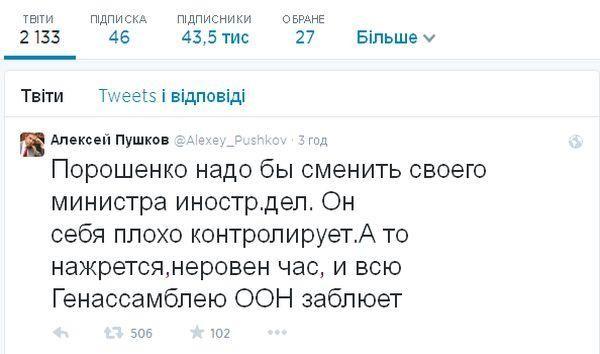 В России Порошенко грубо советуют уволить Дещицу [Скриншот]