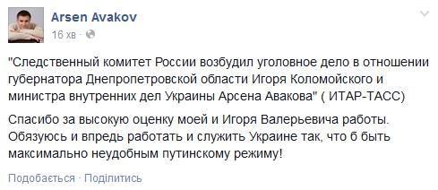 Аваков пообещал быть максимально неудобным