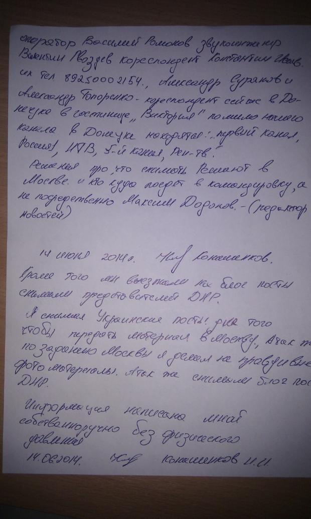 Москва настаивала говорить неправду, — показания сотрудника российской