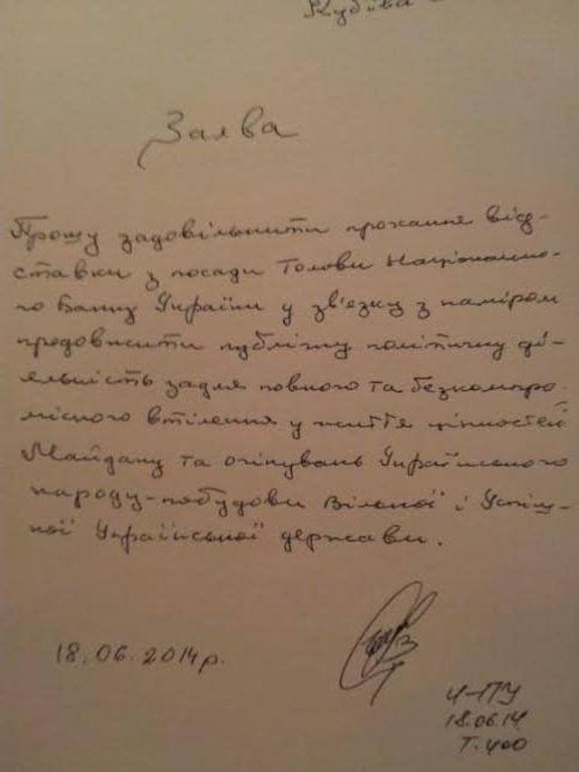 Председатель Нацбанка подал заявление об отставке [Фото]