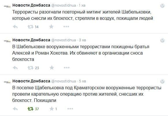 В Донецкой области террористы мстят за снесенный блокпост, похищали людей, — СМИ