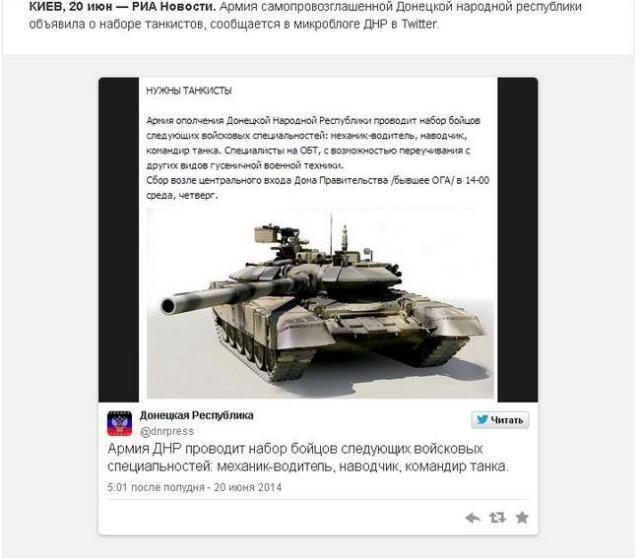 Российские СМИ помогают террористам в поисках танкистов [Скриншот]
