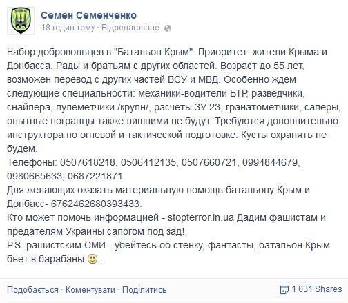 Семенченко объявил набор добровольцев в батальон
